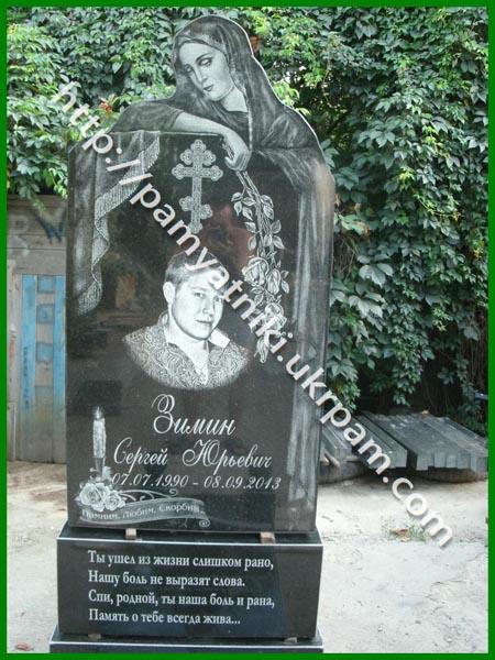 Цены на памятники из гранита в брянске памятники в екатеринбурге на могилу спб